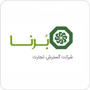 لوگوی شرکت گسترش تجارت برنا